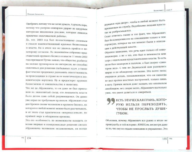 Иллюстрация 1 из 5 для Принцип Абрамовича. Талант делать деньги - Дорофеев, Костылева   Лабиринт - книги. Источник: Лабиринт