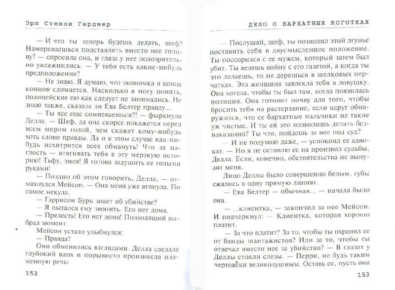 Иллюстрация 1 из 2 для Дело о бархатных коготках - Эрл Гарднер | Лабиринт - книги. Источник: Лабиринт