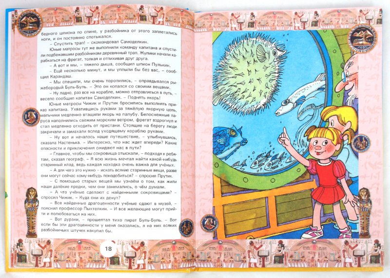 Иллюстрация 1 из 13 для Карандаш и Самоделкин в Египте - Валентин Постников | Лабиринт - книги. Источник: Лабиринт