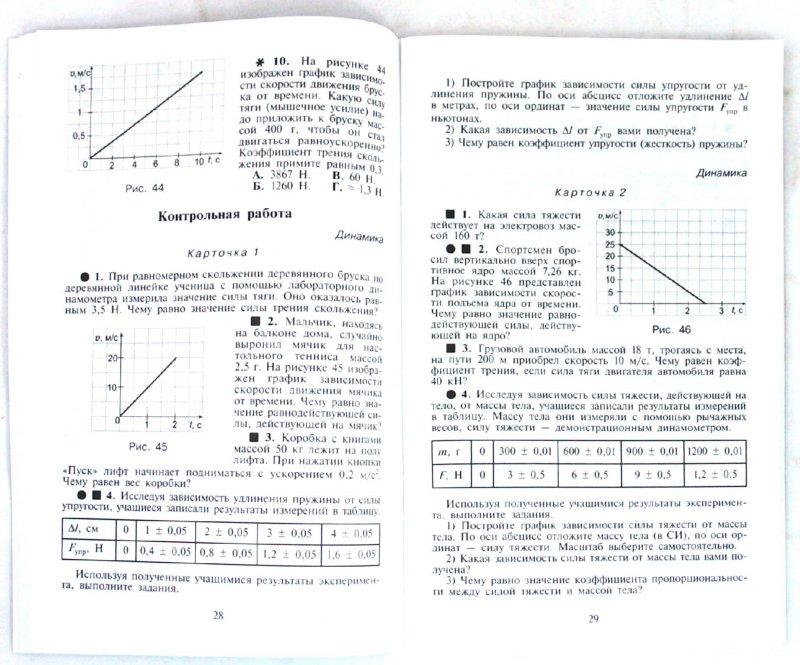Решебник По Физике 8 Класс Фадеева Онлайн