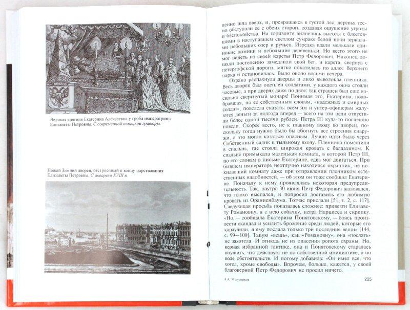 Иллюстрация 1 из 19 для Петр III. Повествование в документах и версиях - Александр Мыльников   Лабиринт - книги. Источник: Лабиринт