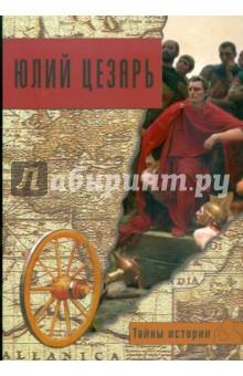 Юлий Цезарь