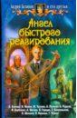 Белянин Андрей Олегович Ангел быстрого реагирования
