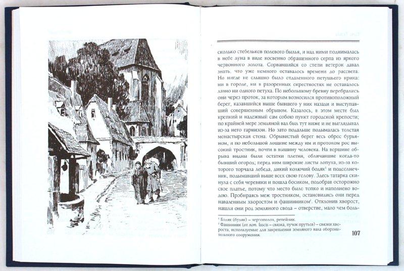 Иллюстрация 1 из 33 для Миргород - Николай Гоголь | Лабиринт - книги. Источник: Лабиринт