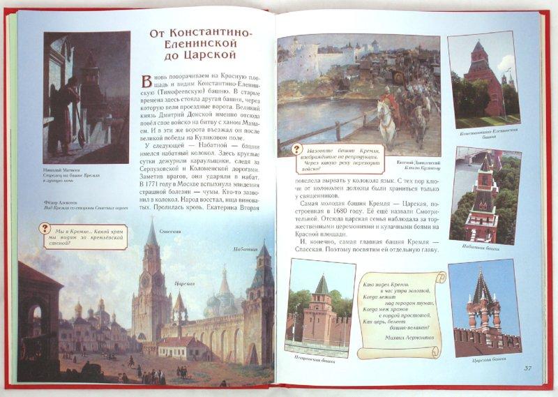 Иллюстрация 1 из 65 для Прогулки по Москве - Сергей Махотин   Лабиринт - книги. Источник: Лабиринт