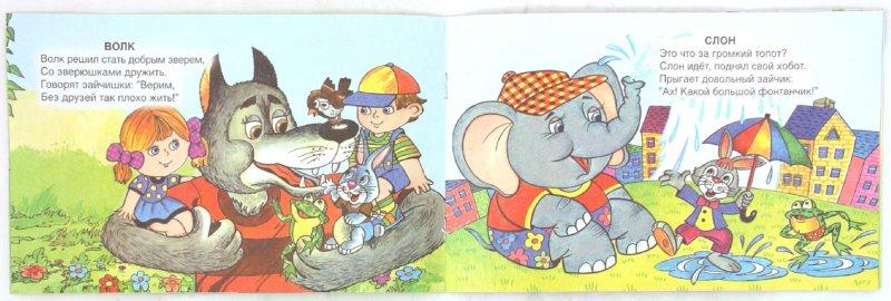 Иллюстрация 1 из 23 для К голове приделан хвост - Т. Коваль | Лабиринт - книги. Источник: Лабиринт