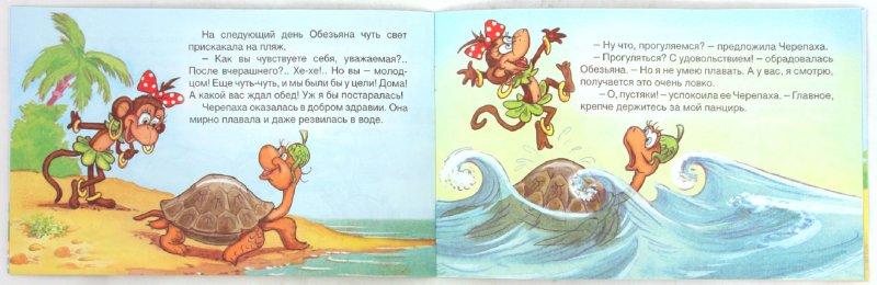 Иллюстрация 1 из 20 для Обезьяна и черепаха - Святослав Рунге | Лабиринт - книги. Источник: Лабиринт
