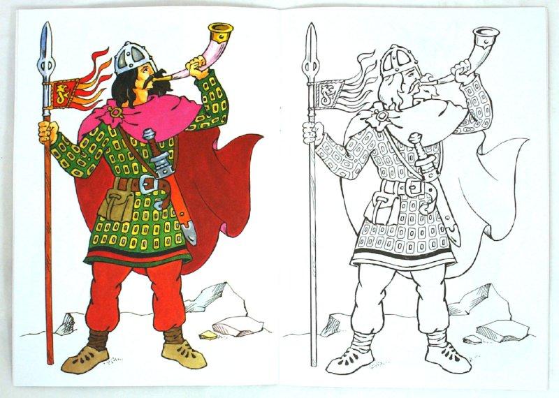 Иллюстрация 1 из 9 для Викинги | Лабиринт - книги. Источник: Лабиринт