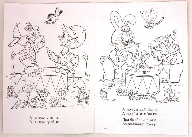 Иллюстрация 1 из 4 для Баран и барабан - Елена Михайленко | Лабиринт - книги. Источник: Лабиринт