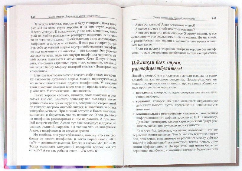 Иллюстрация 1 из 16 для Преображение. Путевые заметки. ИНКструкция для пользователей Homosapiens - Игорь Калинаускас | Лабиринт - книги. Источник: Лабиринт