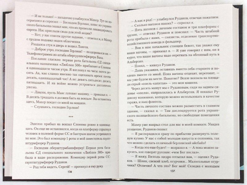 Иллюстрация 1 из 7 для База-500: Ягдкоманда - Алекс Берн   Лабиринт - книги. Источник: Лабиринт
