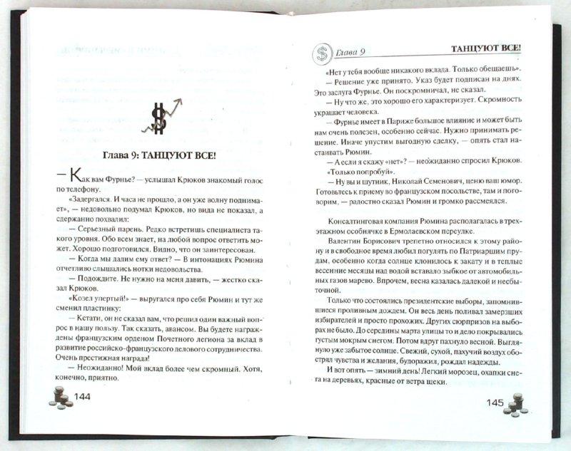 Иллюстрация 1 из 12 для Миллионер - Сергей Сергеев | Лабиринт - книги. Источник: Лабиринт
