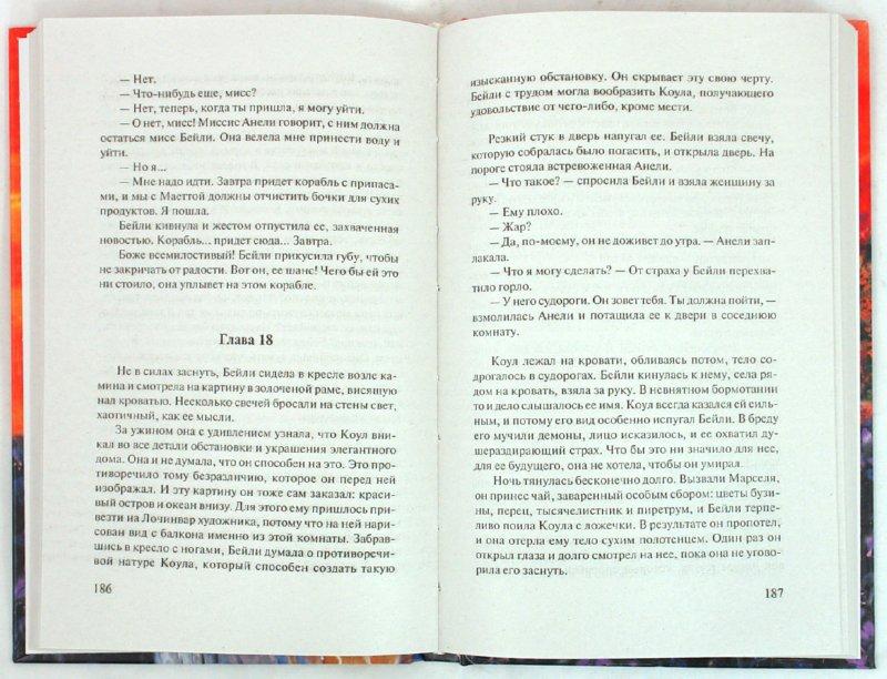 Иллюстрация 1 из 6 для Чары пленницы - Кайла Грэй | Лабиринт - книги. Источник: Лабиринт