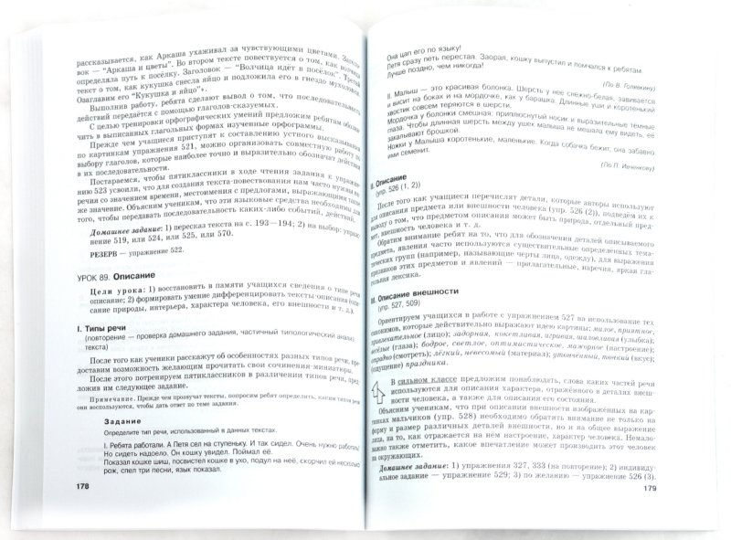 Конспекты уроков по учебнику львова в 5 классе