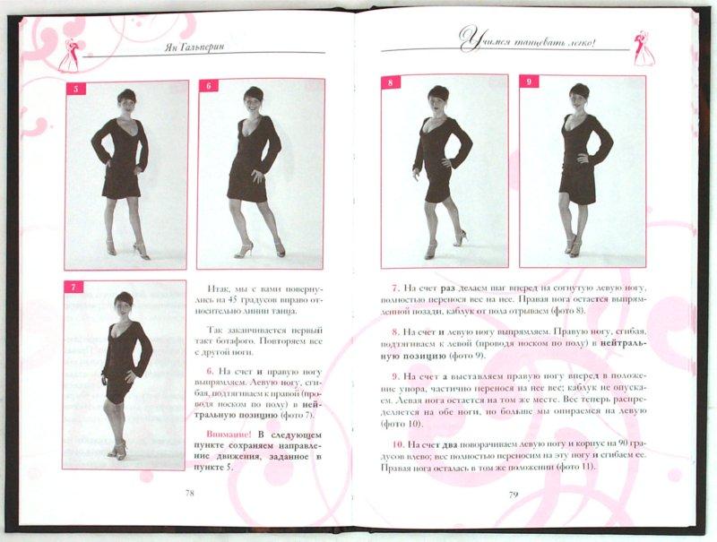 Иллюстрация 1 из 16 для Учимся танцевать легко! Увлекательный самоучитель по горячим латиноамериканским танцам - Ян Гальперин | Лабиринт - книги. Источник: Лабиринт
