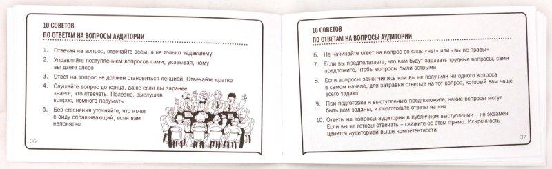 Иллюстрация 1 из 6 для 101 совет оратору - Радислав Гандапас | Лабиринт - книги. Источник: Лабиринт