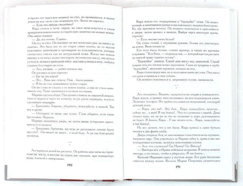 Иллюстрация 1 из 4 для Мы живые - Айн Рэнд   Лабиринт - книги. Источник: Лабиринт
