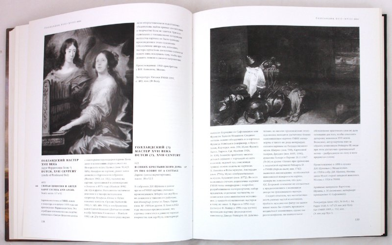 Иллюстрация 1 из 2 для Голландия XVII-XIX века. Собрание живописи - Марина Сененко | Лабиринт - книги. Источник: Лабиринт