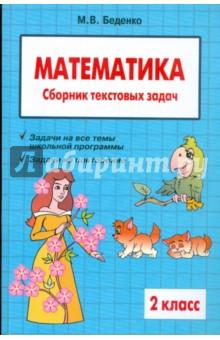 Математика: 2 класс: Сборник текстовых задач смыкалова е в математика сборник задач 7класс