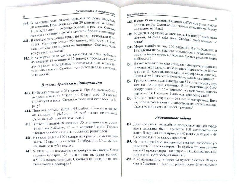 Иллюстрация 1 из 11 для Математика: 2 класс: Сборник текстовых задач - Марк Беденко | Лабиринт - книги. Источник: Лабиринт