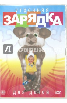Утренняя зарядка для детей (DVD) утренняя зарядка от 3 до 5 лет dvd