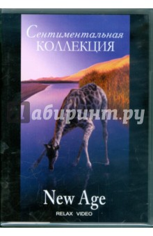 Сентиментальная коллекция. New Age (DVD)
