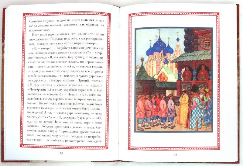Иллюстрация 1 из 29 для Русские народные сказки в иллюстрациях Билибина И.Я.   Лабиринт - книги. Источник: Лабиринт