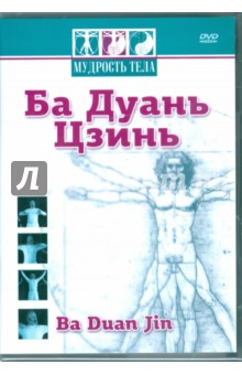 Мудрость тела. Ба Дуань Цзинь (DVD)