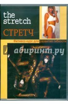 Стретч. Фитнесс-курс для развития гибкости (DVD)
