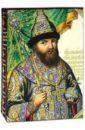 Обложка Царский титулярник в 2-х книгах (футляр)