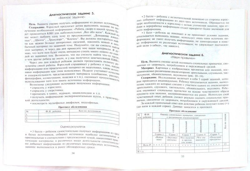 Иллюстрация 1 из 6 для Педагогическая диагностика компетентностей дошкольников - Дыбина, Анфисова, Кузина, Груздова   Лабиринт - книги. Источник: Лабиринт
