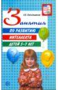 Севостьянова Елена Занятия по развитию интеллекта детей 5-7 лет универсальная методика индивидуального развития ребенка робинс учусь говорить по английски от 5 до 7 лет