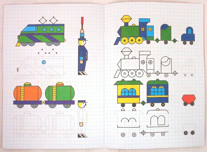 Иллюстрация 1 из 30 для Как клеточка летала и стреляла | Лабиринт - книги. Источник: Лабиринт