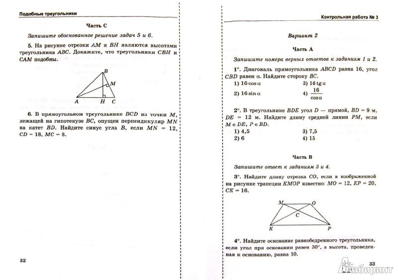 контрольным 8 в по геометрии работам по классе решебник