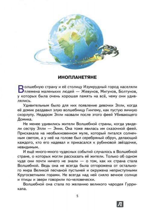 Иллюстрация 1 из 80 для Тайна заброшенного замка - Александр Волков | Лабиринт - книги. Источник: Лабиринт