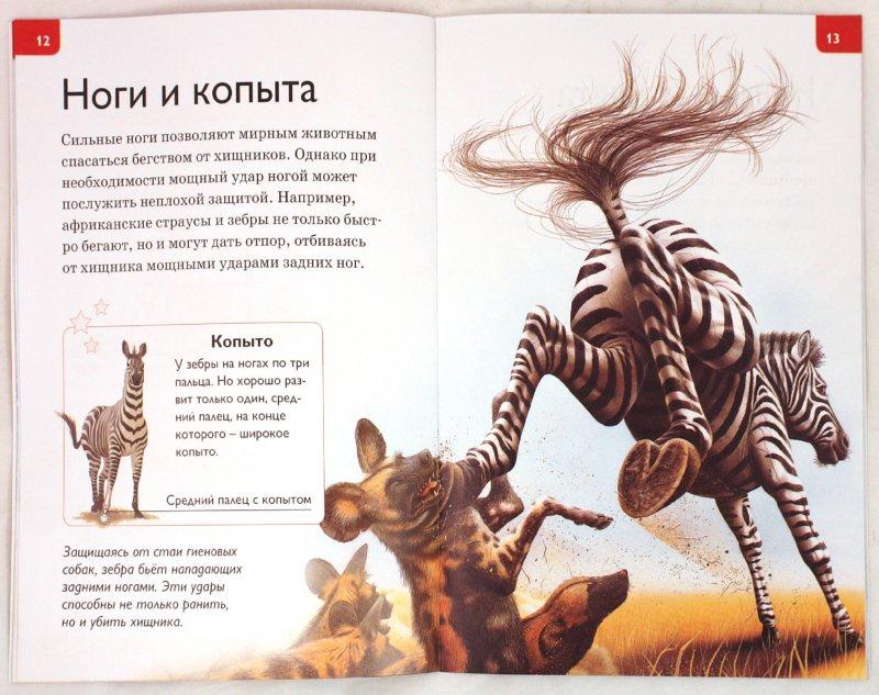 Иллюстрация 1 из 29 для Нападение и защита - Роберт Коуп | Лабиринт - книги. Источник: Лабиринт