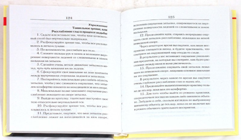 Иллюстрация 1 из 19 для Методы скрытой тренировки: из опыта спецслужб мира - Вадим Уфимцев | Лабиринт - книги. Источник: Лабиринт