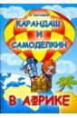 Постников Валентин Юрьевич Карандаш и Самоделкин в Африке