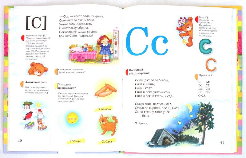 Иллюстрация 1 из 7 для Логопедическая азбука | Лабиринт - книги. Источник: Лабиринт