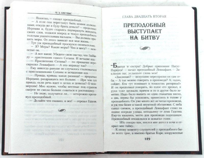 Иллюстрация 1 из 24 для Черная книга секретов - Ф. Хиггинс | Лабиринт - книги. Источник: Лабиринт