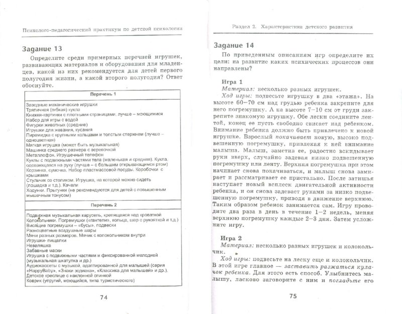 Иллюстрация 1 из 7 для Психолого-педагогический практикум по детской психологии - Ольга Косякова | Лабиринт - книги. Источник: Лабиринт