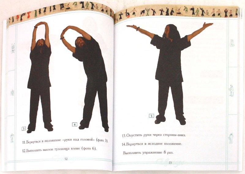 Иллюстрация 1 из 4 для Лечебная гимнастика цигун для суставов (+DVD) | Лабиринт - книги. Источник: Лабиринт