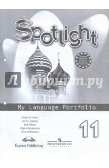 Английский в фокусе. Языковой портфель. 11класс. Пособие для учащихся общеобразовательных учреждений