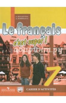 Французский язык. 7 класс: Рабочая тетрадь