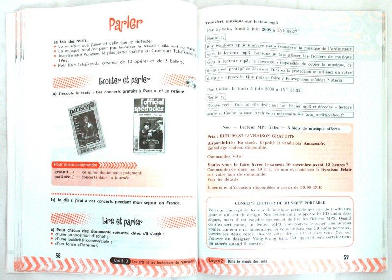 Французский язык 4 класс кулигина решебник