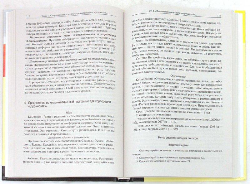 Иллюстрация 1 из 16 для Ситуационный анализ в связях с общественностью - Азарова, Иванова, Костюкова, Ачкасов, Филатова | Лабиринт - книги. Источник: Лабиринт