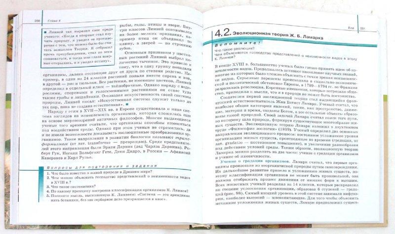 Иллюстрация 1 из 47 для Биология. Общая биология. Базовый уровень: учебник для 10-11 классов - Сивоглазов, Агафонова, Захарова   Лабиринт - книги. Источник: Лабиринт