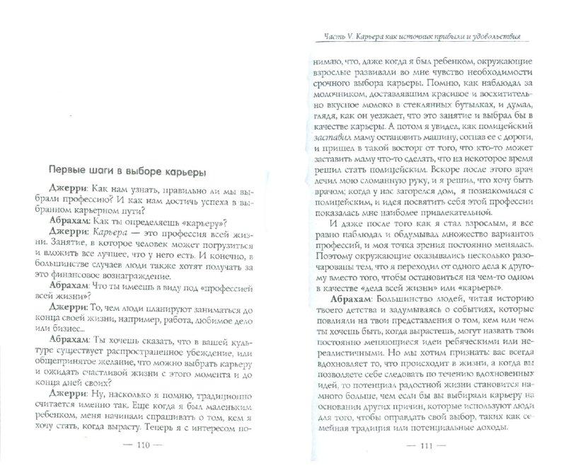 Иллюстрация 1 из 11 для Деньги и Закон Притяжения. Как научиться притягивать богатство, здоровье и счастье. Том II - Хикс, Хикс   Лабиринт - книги. Источник: Лабиринт