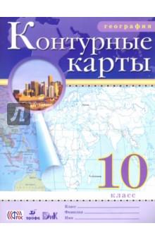 География. 10 класс. Контурные карты. ФГОС