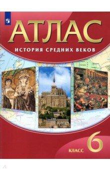 Дидактический материал по истории средних веков